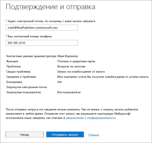 Страница подтверждения и отправки в форме запроса на обслуживание в Центре администрирования Office365