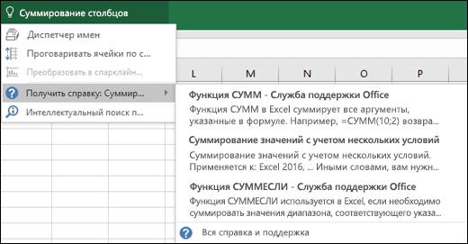 Щелкните поле помощника в Excel и укажите, что вы хотите сделать. Помощник попытается помочь вам выполнить эту задачу.