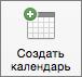 """Кнопка """"Создать календарь"""" в Outlook 2016 для Mac"""