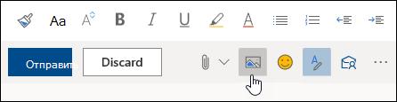 """Снимок экрана: кнопка """"Вставить встроенный рисунок"""""""