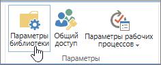 """Кнопка """"Параметры библиотеки"""" на ленте SharePoint"""