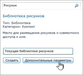 """Диалоговое окно создания библиотеки рисунков с выделенной кнопкой """"Дополнительные параметры"""""""