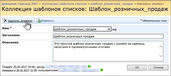 """Страница изменения шаблона списка с выделенной командой """"Удалить"""""""