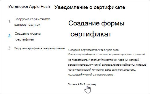 """Диалоговое окно """"Установка APN-сертификата"""" и выбранный APNS-портал Apple"""