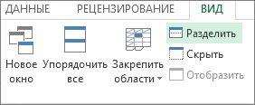 "Команда ""Разделить"" на ленте"