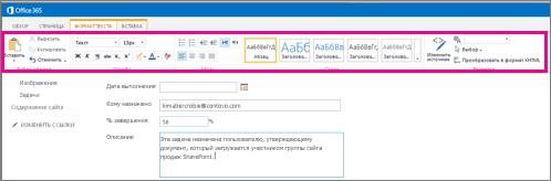 Панель форматирования