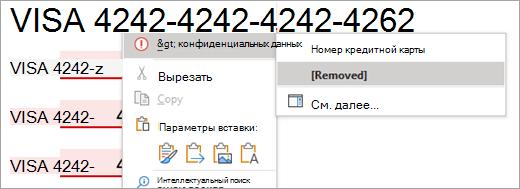 Снимок экрана: выделенный конфиденциальный контент в Word
