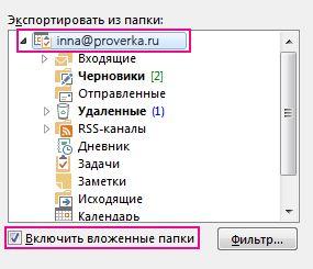 """Диалоговое окно """"Экспорт файла данных Outlook"""", в котором выбрана верхняя папка и установлен флажок """"Включить вложенные папки"""""""
