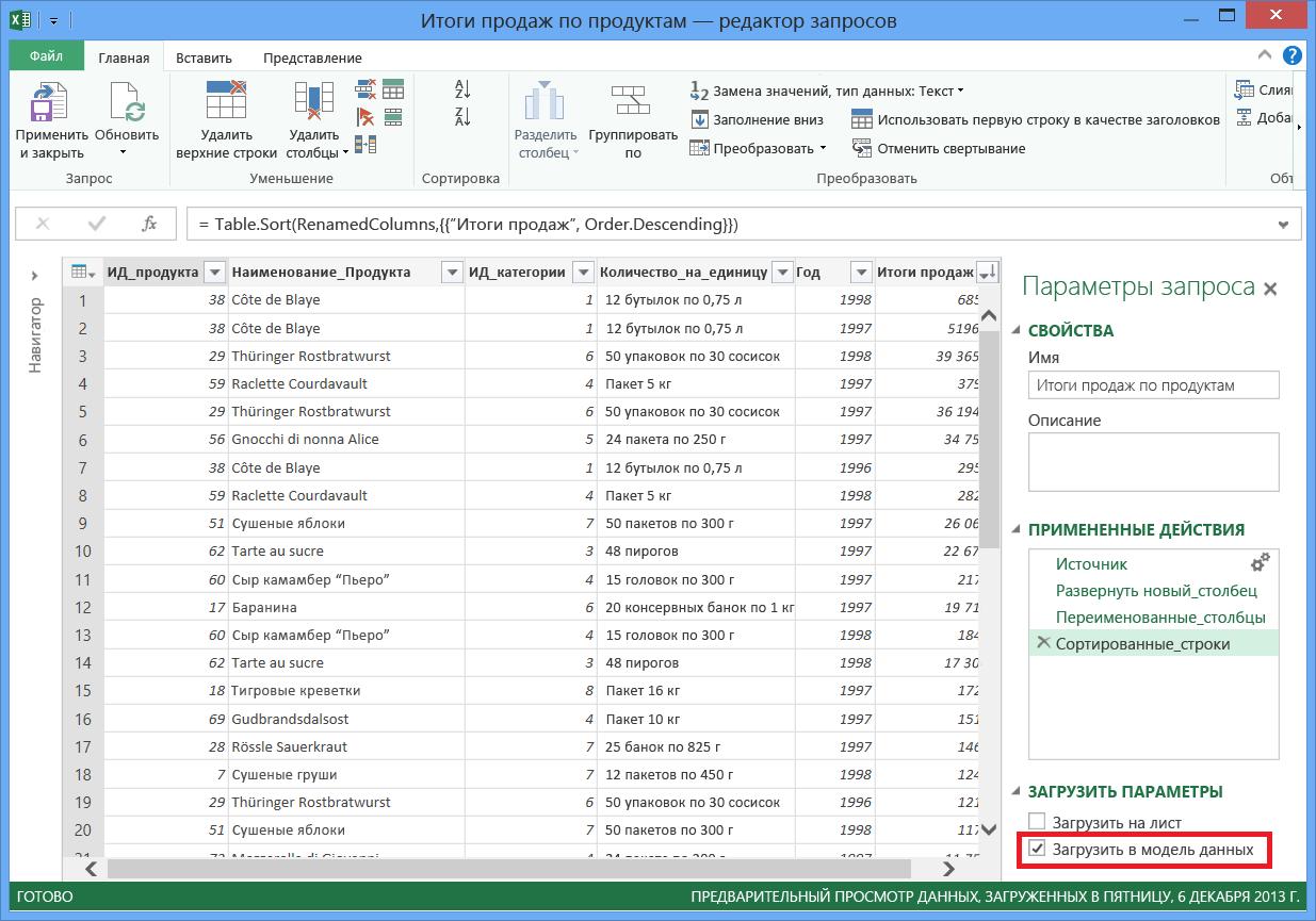 Загрузка модели данных Excel