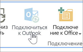 Лента, на которой выбрана неактивная кнопка подключения к Outlook