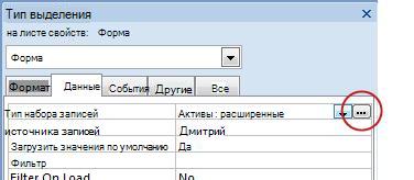 "Кнопка ""Сборка"" на странице свойств"