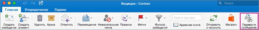 "Кнопка ""Перевести"" на ленте Outlook для Mac"