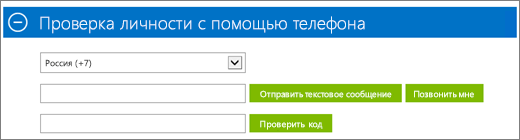 """Снимок экрана: раздел """"Проверка личности с помощью телефона"""" в регистрационной форме для оформления подписки на Azure, где нужно ввести код подтверждения, а затем нажать кнопку """"Проверить код""""."""