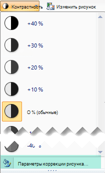 Точная настройка величины контрастности выберите параметры коррекции рисунка