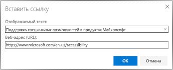 Диалоговое окно гиперссылки в Outlook в Интернете.