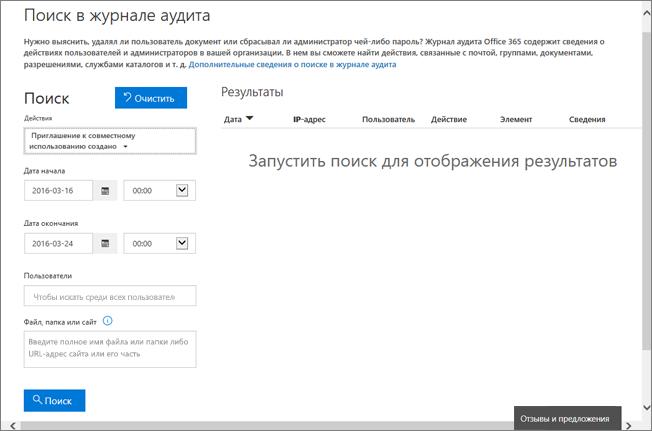 Отчет об активности в Office 365, отфильтрованный для создания приглашения