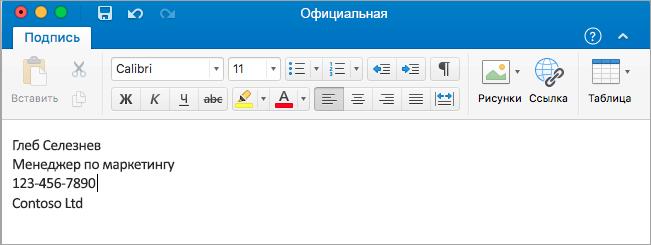 Редактор подписей