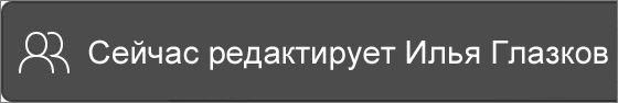 Сообщение о пользователях, редактирующих файл