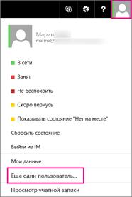 """Выберите свое изображение профиля и щелкните """"Еще один пользователь""""."""