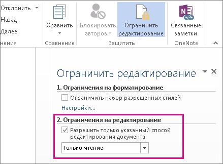 Защита файла Excel - Служба поддержки Office
