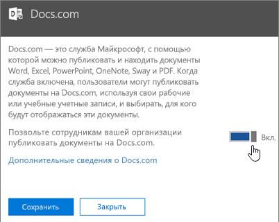 """Установите ползунок в положение """"Вкл."""", чтобы разрешать сотрудникам своей организации публиковать документы в службе Docs.com"""