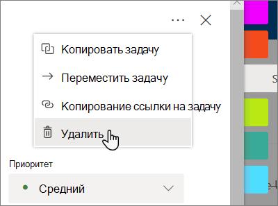 Нажмите кнопку Удалить из сведения о задаче