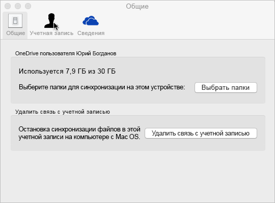 Выбор папки синхронизации в OneDrive для Mac