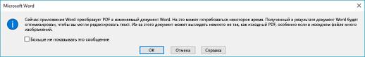 Word подтверждает попытку расплавить PDF-файл, который вы открыли.
