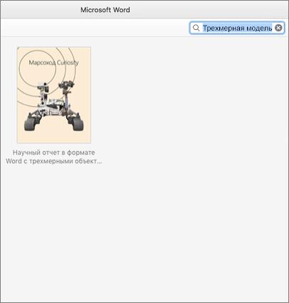 Поиск шаблонов трехмерных моделей в Word для Mac