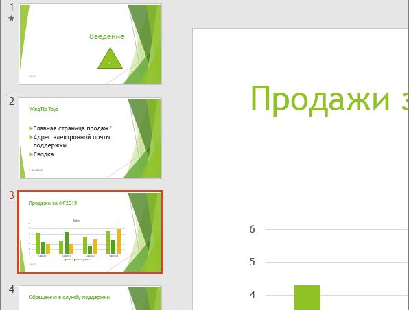 Область слайдов в PowerPoint, в которой выбран третий слайд