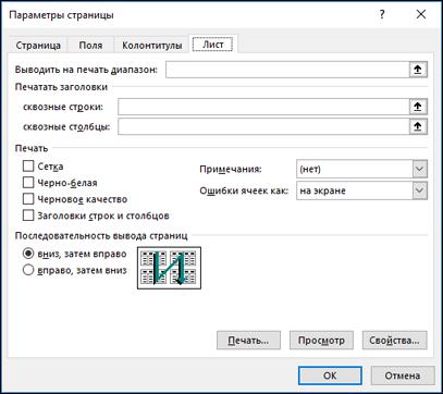 """Параметры страницы"" > параметры на вкладке ""Лист"""