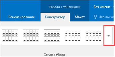 """Снимок экрана: первые шесть стилей таблиц и кнопка """"Дополнительные параметры"""" для просмотра всех стилей."""