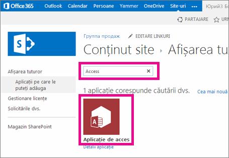 Поиск веб-приложения Access на странице добавления приложения в SharePoint