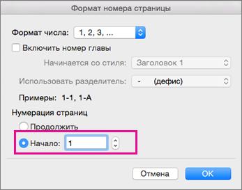 """В окне формата номера страницы параметр """"Начать с""""= 1."""