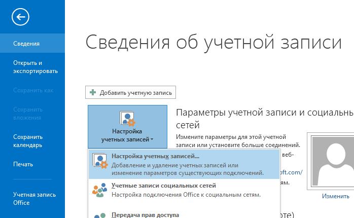 """Кнопка """"Настройка учетных записей"""" находится в области """"Сведения об учетной записи""""."""