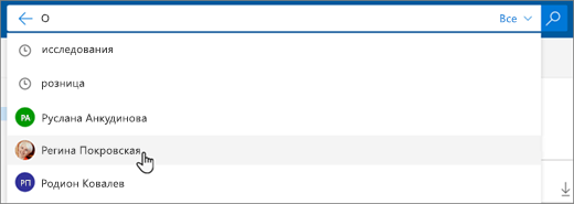 Снимок экрана: предложенные пользователи в результатах поиска