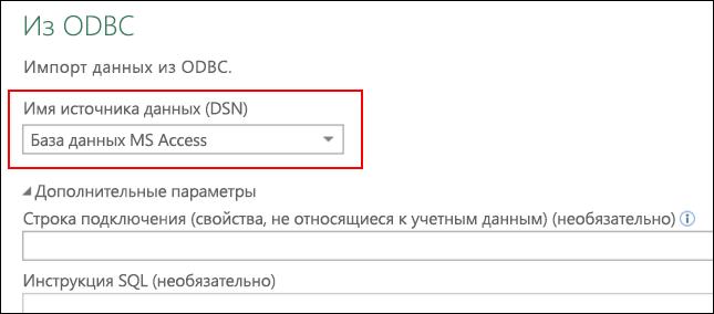 Power Query: соединитель ODBC — поддержка выбора DSN пользователя и системы