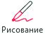 """С помощью кнопки """"Ничья"""" можно переключаться между режимом рукописного ввода и режимом обычного выделения."""