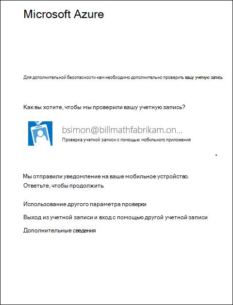 Microsoft отправляет уведомление