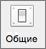 """Значок """"Общее"""" в параметрах Outlook."""