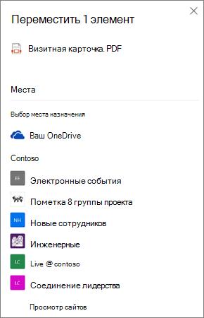 Снимок экрана: выбор места назначения при перемещении файла из OneDrive в SharePoint