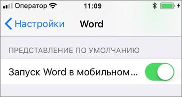 """Выбранный параметр """"Запуск Word в мобильном представлении"""""""