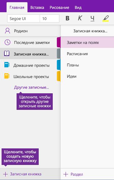 Снимок экрана: создание записной книжки OneNote