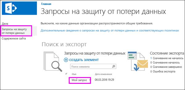 """Параметр """"Запросы защиты от потери данных"""""""