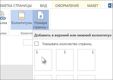 Элемент интерфейса для вставки номеров страниц в колонтитулы.