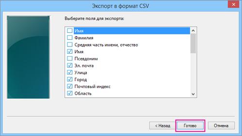 """Выберите поля, которые нужно экспортировать в CSV-файл, и нажмите кнопку """"Готово""""."""