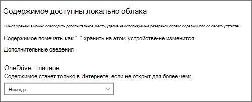 Раскрывающийся список хранения Windows 10 для выбора времени создания файлов OneDrive — только в Интернете
