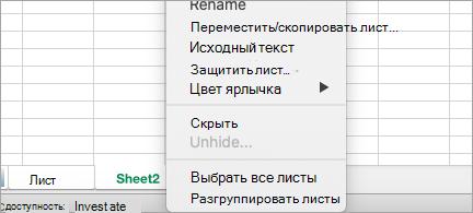 Вывод на экран нескольких листов одновременно