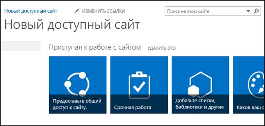 Снимок экрана нового сайта SharePoint с плитками для настройки сайта