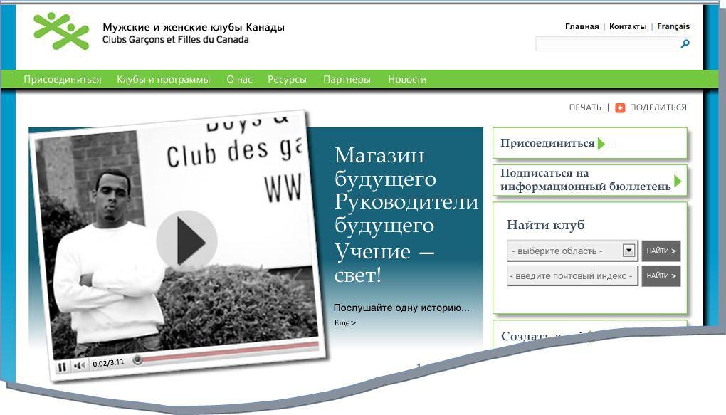 Снимок веб-сайта BGCC